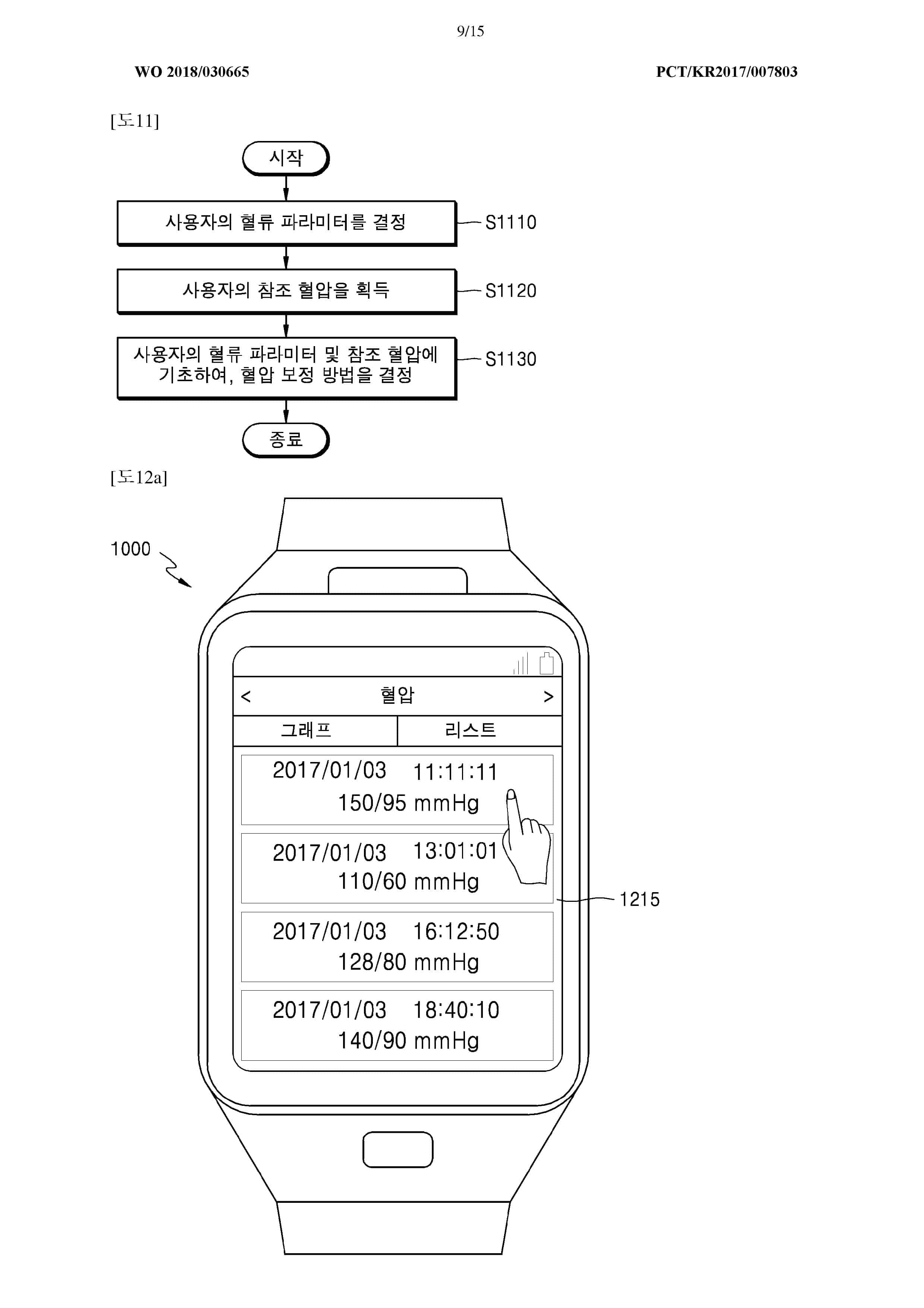 Samsung Gear X Blood Pressure Sensor Patent 7