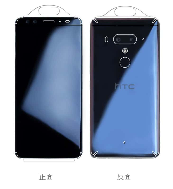 HTC U12 Plus Yahoo April 3 6