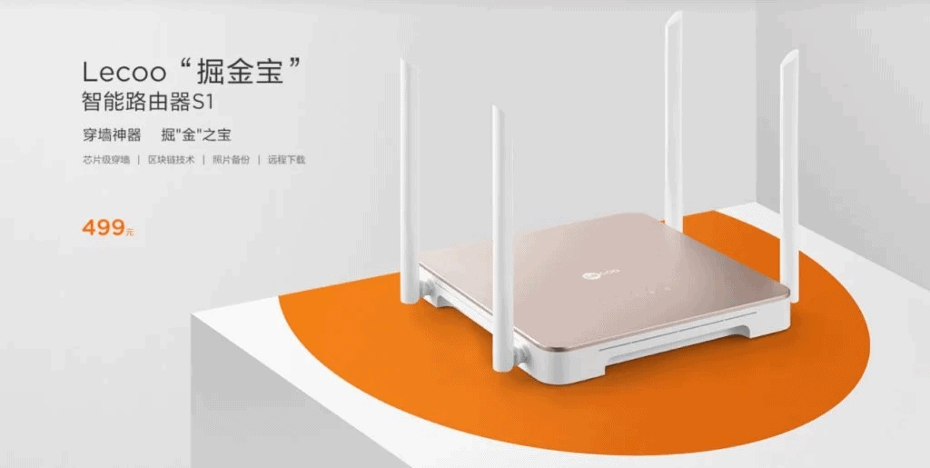 Lecoo Smart Router S1 1