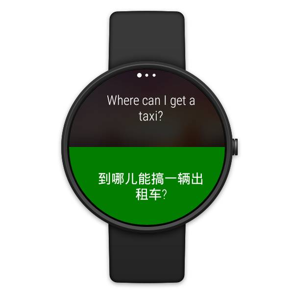 Microsoft Translator Google Play Screenshot 12