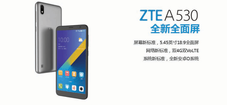 ZTE A530 official image 4