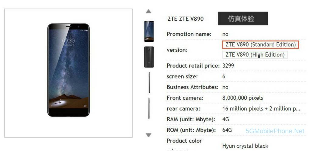ZTE V890 Spec Leak 02 via 5GMobilePhone.Net 11