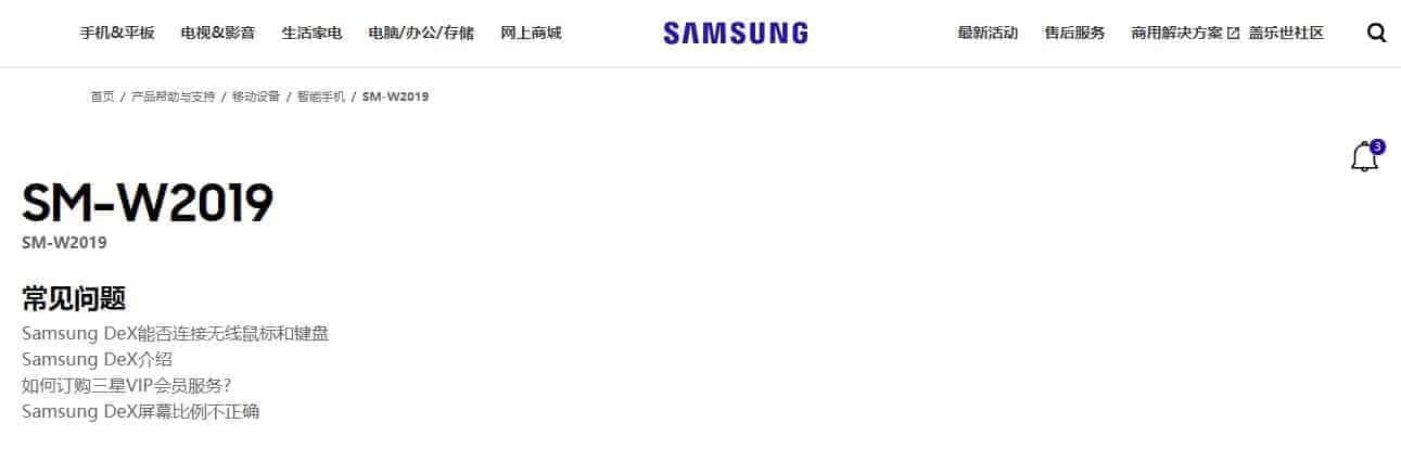 Samsung SM W2019 Support 1
