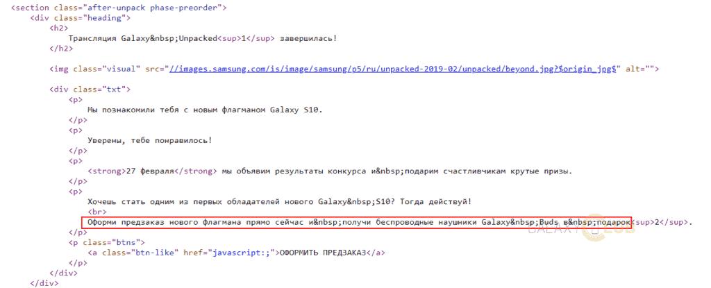 Samsung Galaxy S10 Pre Order Leak 1