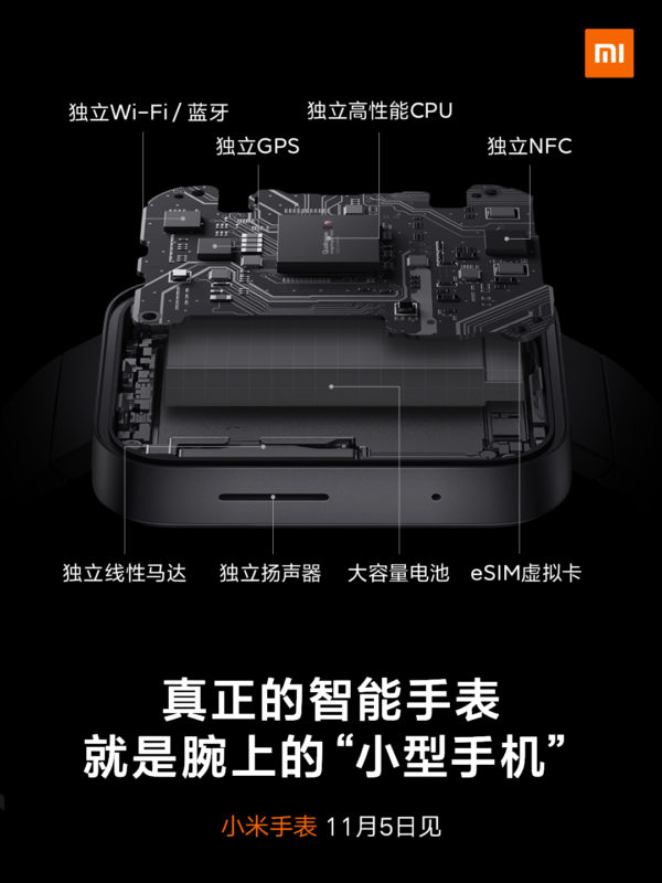 Xiaomi Mi Watch specs teaser 1