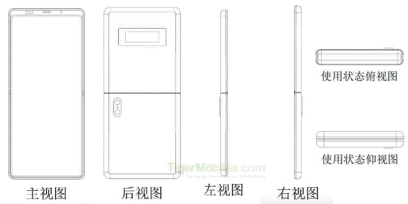 Xiaomi clamshell foldable smarpthone patent October 2019 1