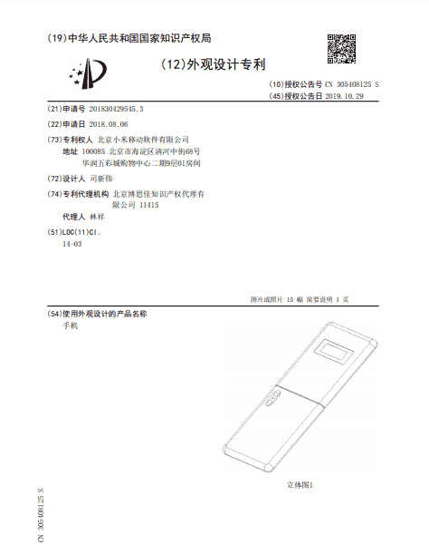 Xiaomi clamshell foldable smarpthone patent October 2019 3