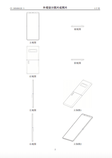 Xiaomi clamshell foldable smarpthone patent October 2019 4