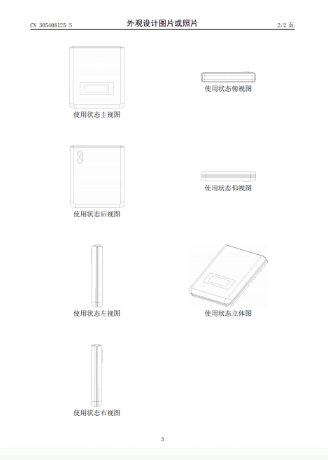 Xiaomi clamshell foldable smarpthone patent October 2019 5