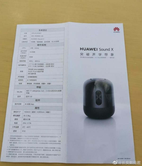 Huawei Sound X smart speaker leak 1