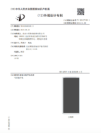 Xiaomi foldable phone with five pop-up cameras patent 4