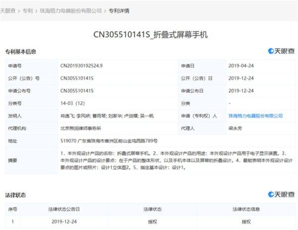 Gree Electronics foldable smartphone patent