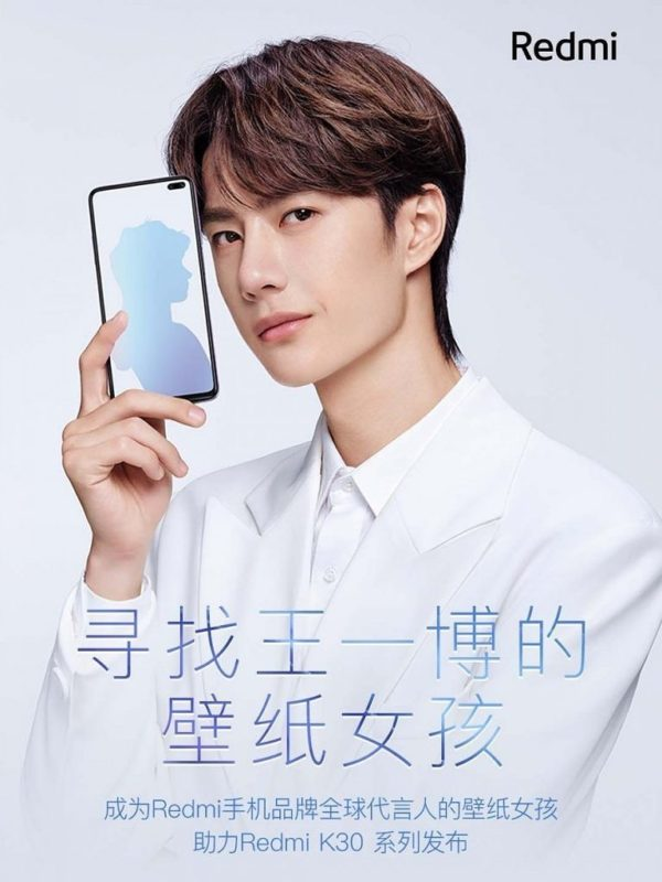Redmi K30 5G teaser 4