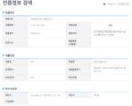 Samsung Galaxy S11+ battery certification 1