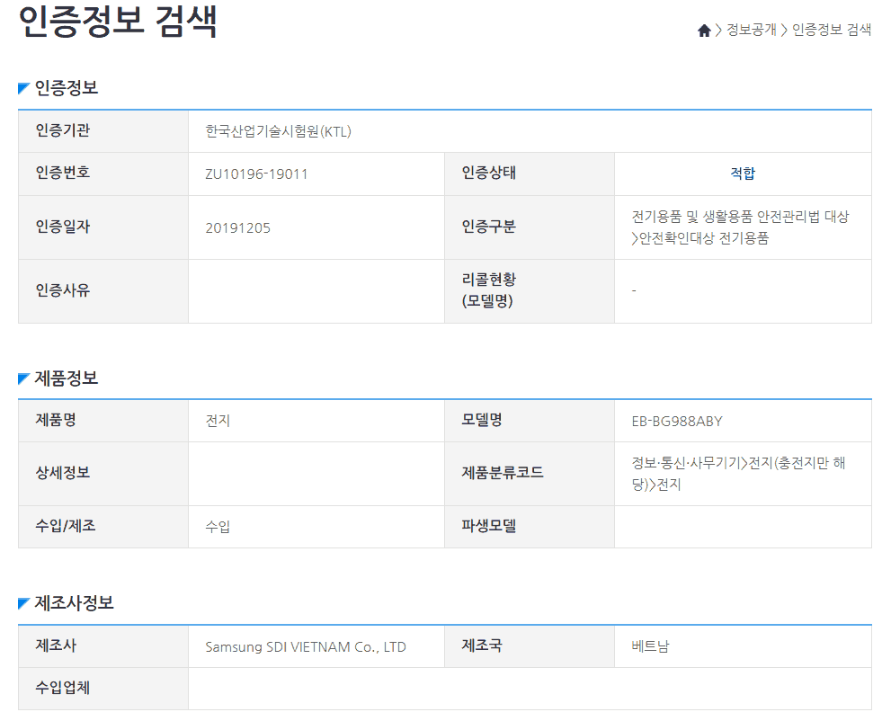 Samsung Galaxy S11 battery certification 1