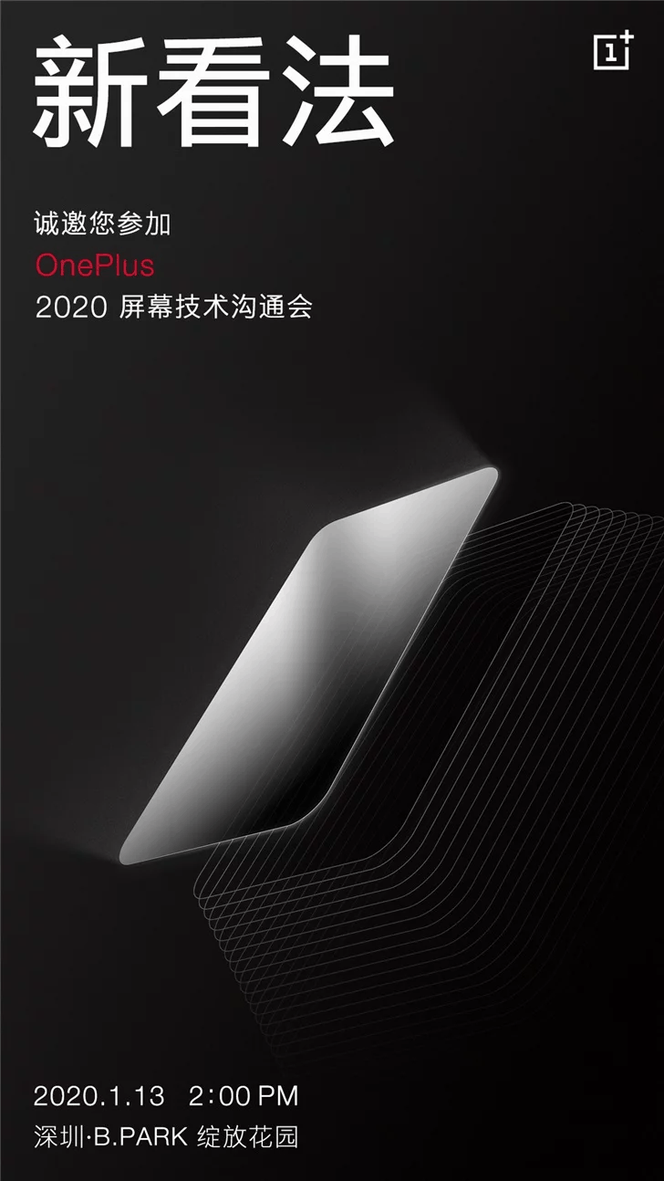 OnePlus display event January 2020