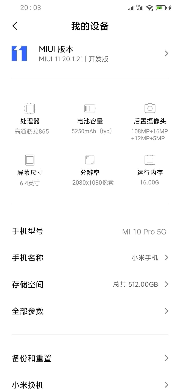 Xiaomi Mi 10 Pro specs screenshot leak