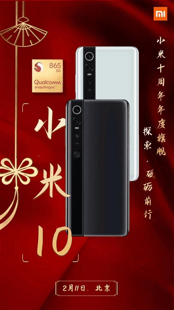 Xiaomi Mi 10 launch poster leak 1