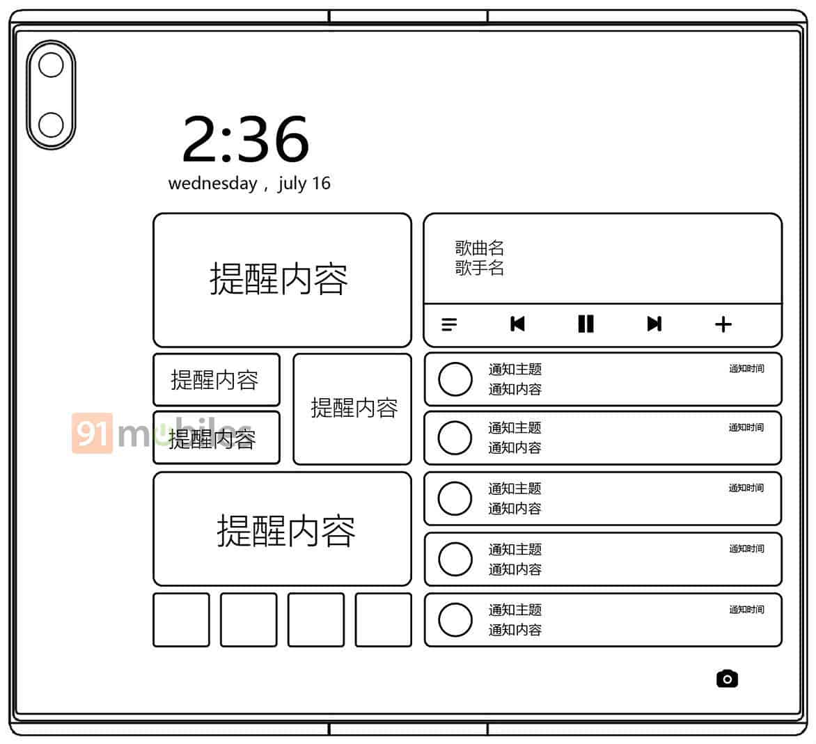 Xiaomi Mi MIX Fold possible design image 7