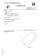 Xiaomi pop-up camera design patent January 2020 image 3