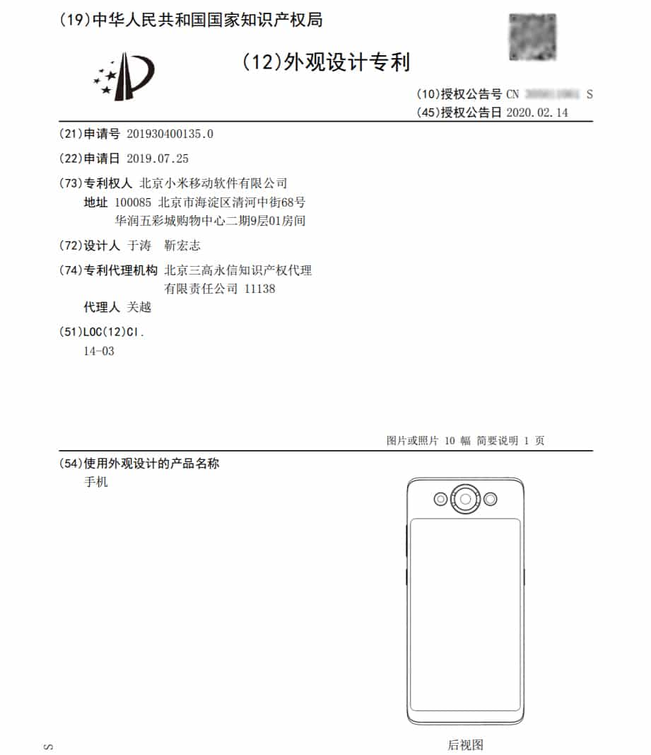 Xiaomi smartphone two displays patent 5