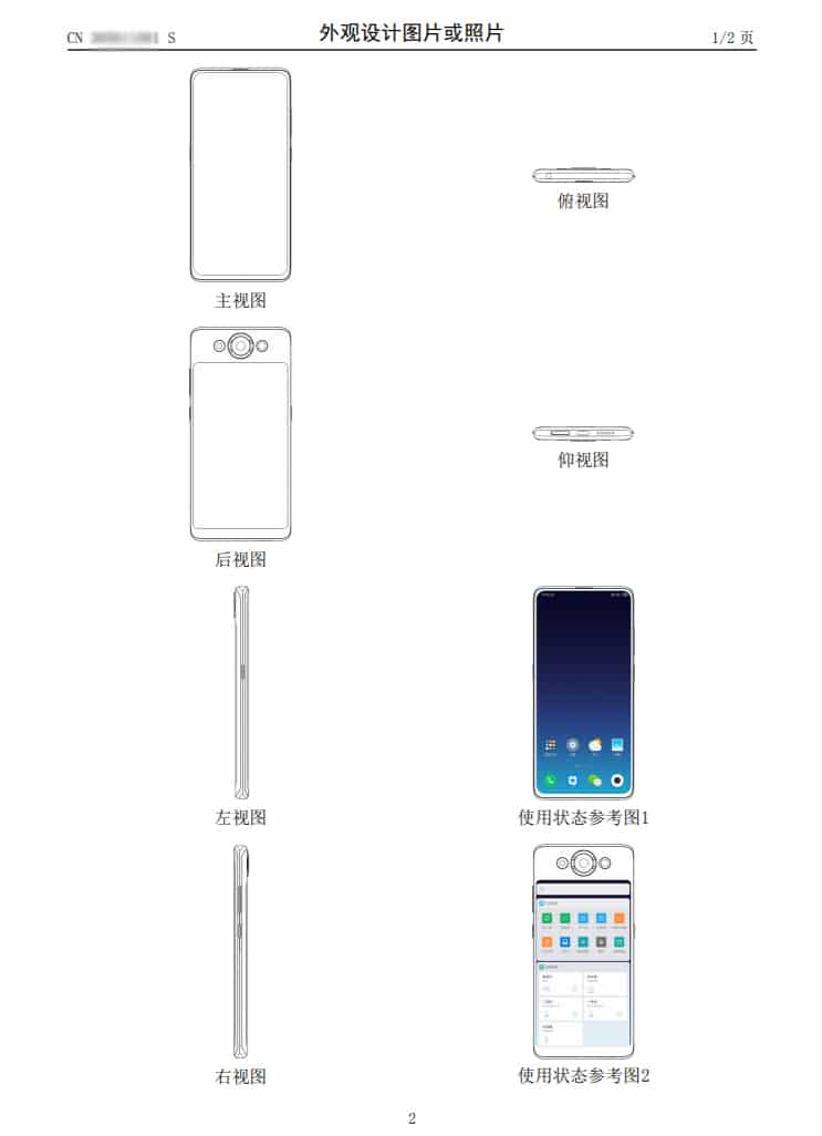 Xiaomi smartphone two displays patent 6
