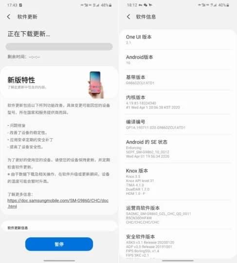 Galaxy s20 camera update china