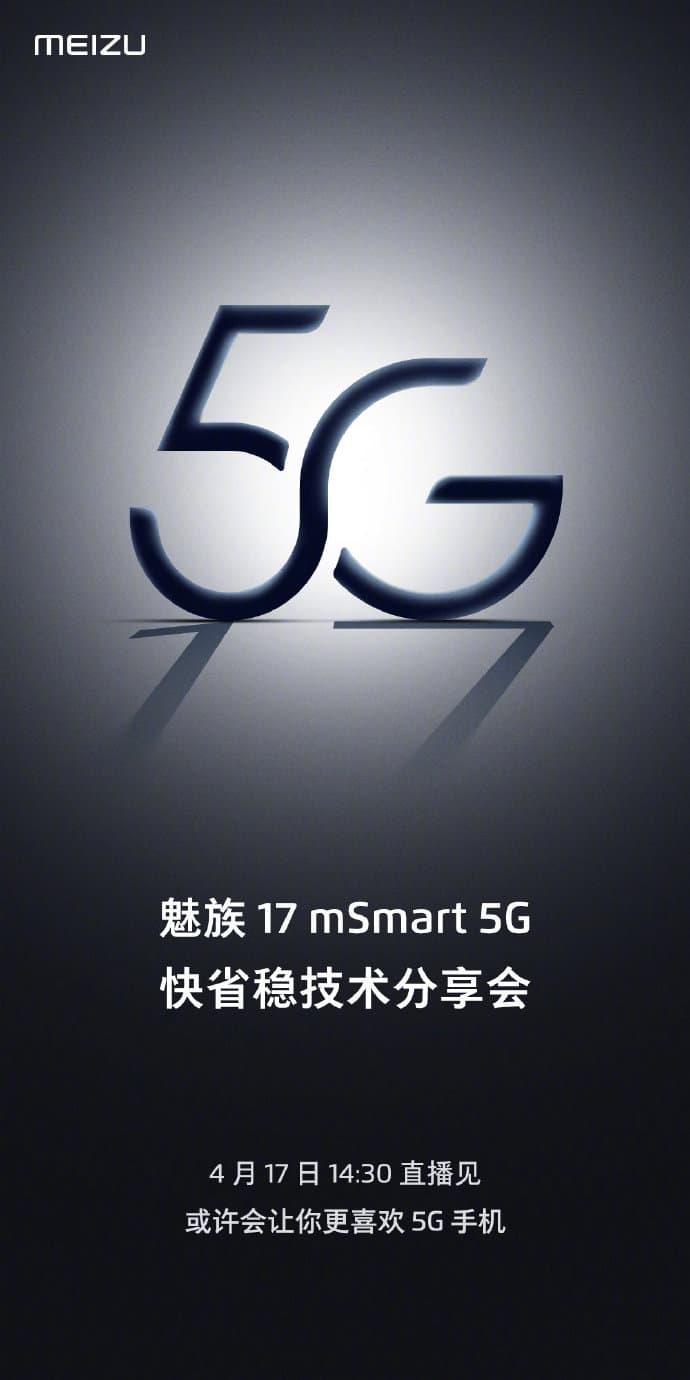 Meizu 17 launch date