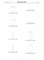 Xiaomi foldable phone patent rotating cameras 7