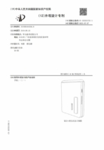 Huawei clamshell foldable patent design 4