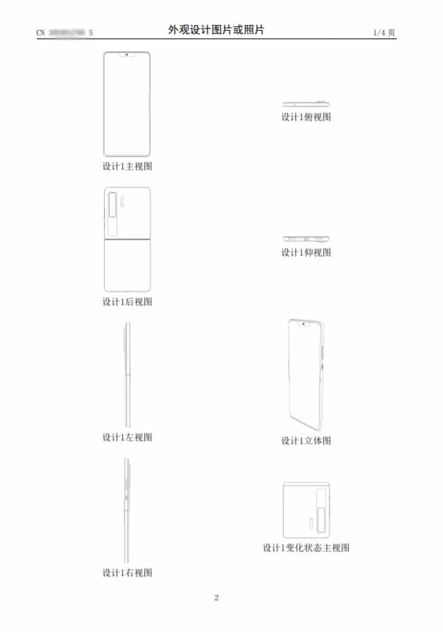 Huawei clamshell foldable patent design 5