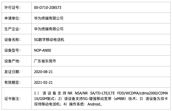 Huawei Mate 40 TENAA Certification 2