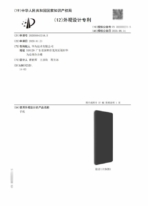 Huawei smartphone rear display patent 2