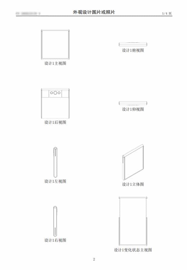 OPPO extendable display smartphone patent 4