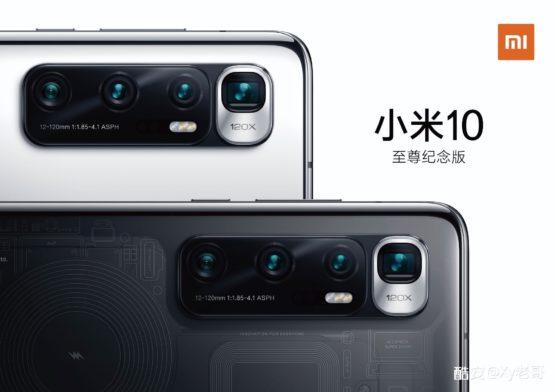 Xiaomi Mi 10 Pro Ultra leak 1