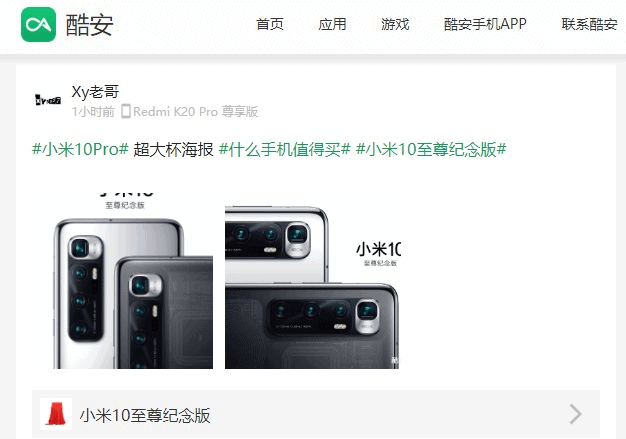 Xiaomi Mi 10 Pro Ultra leak 4