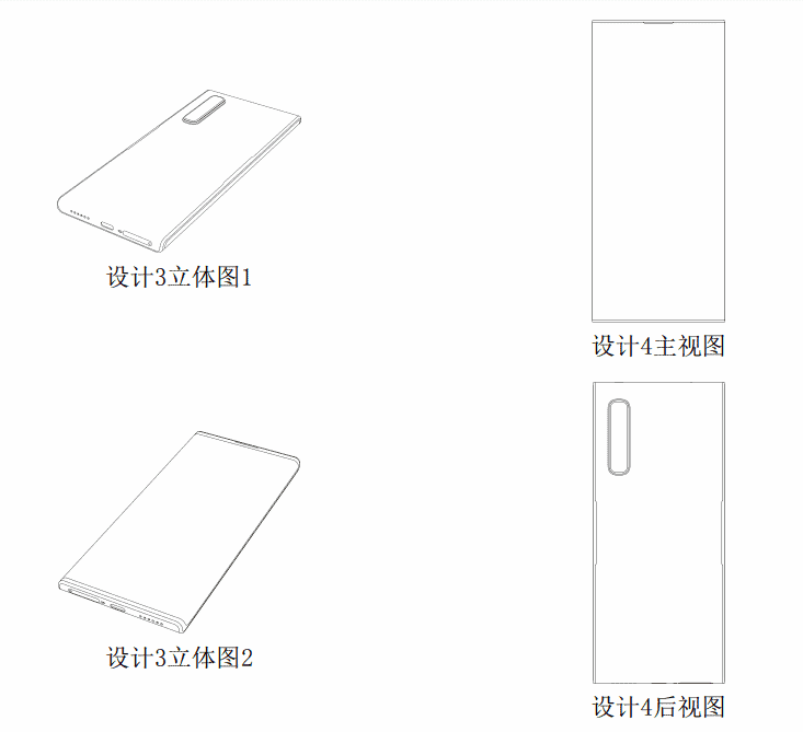 OPPO waterfall display patent 1