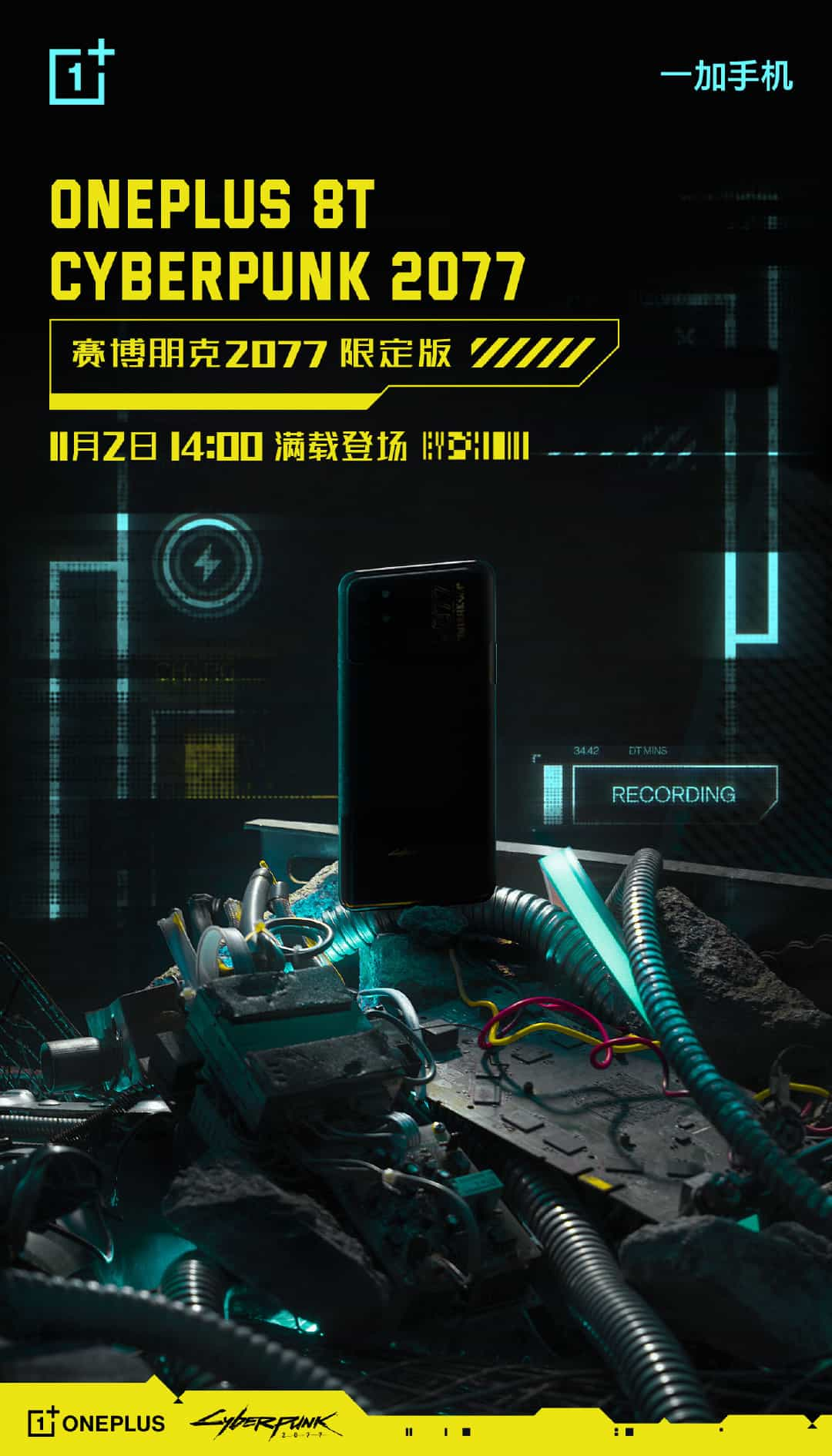 OnePlus 8T Cyberpunk 2077 edition launch date 1