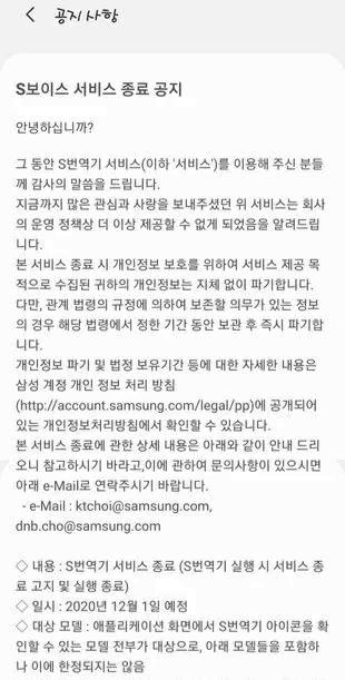 S Translator shut down samsung
