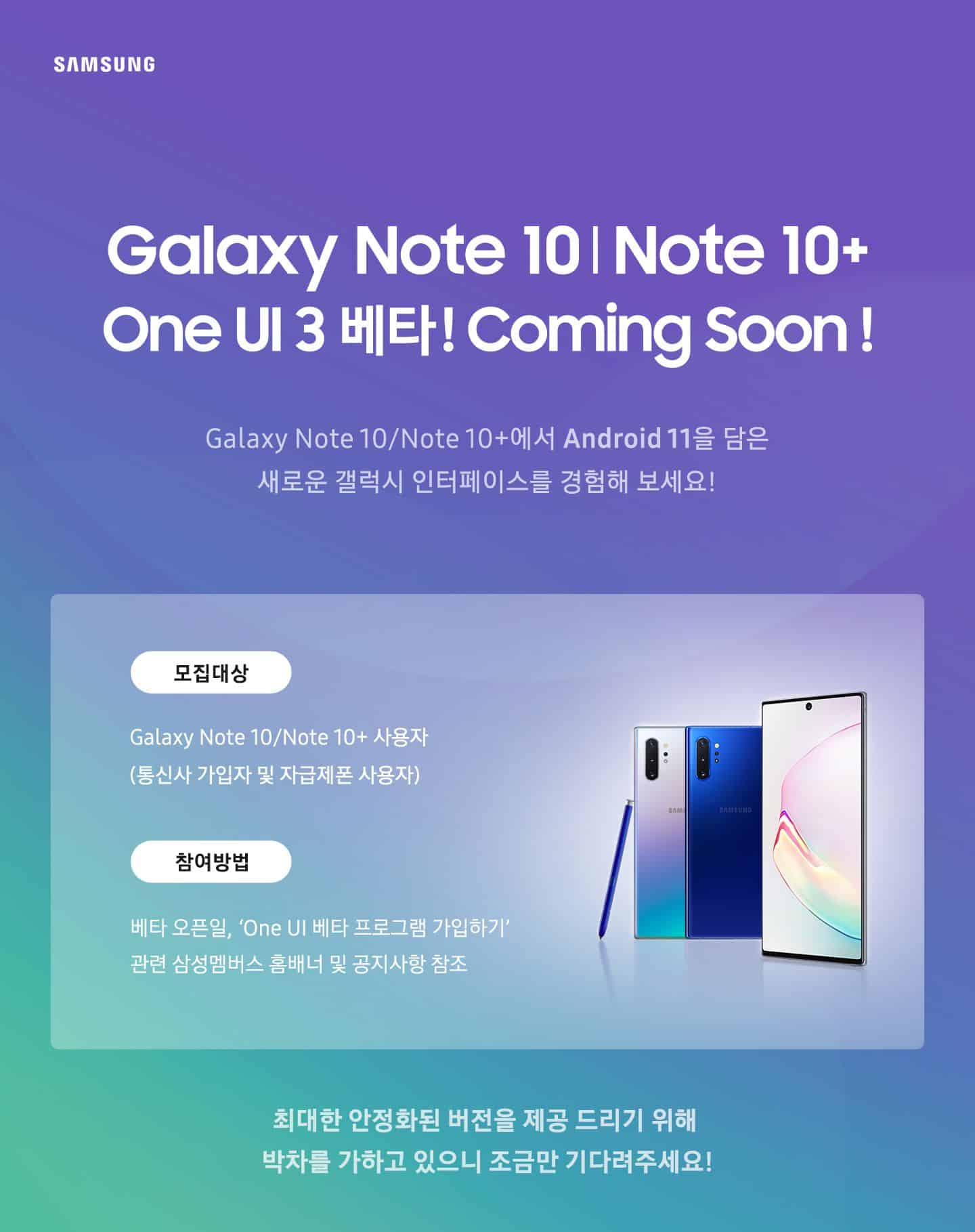 galaxy note 10 one ui 3 0 beta update