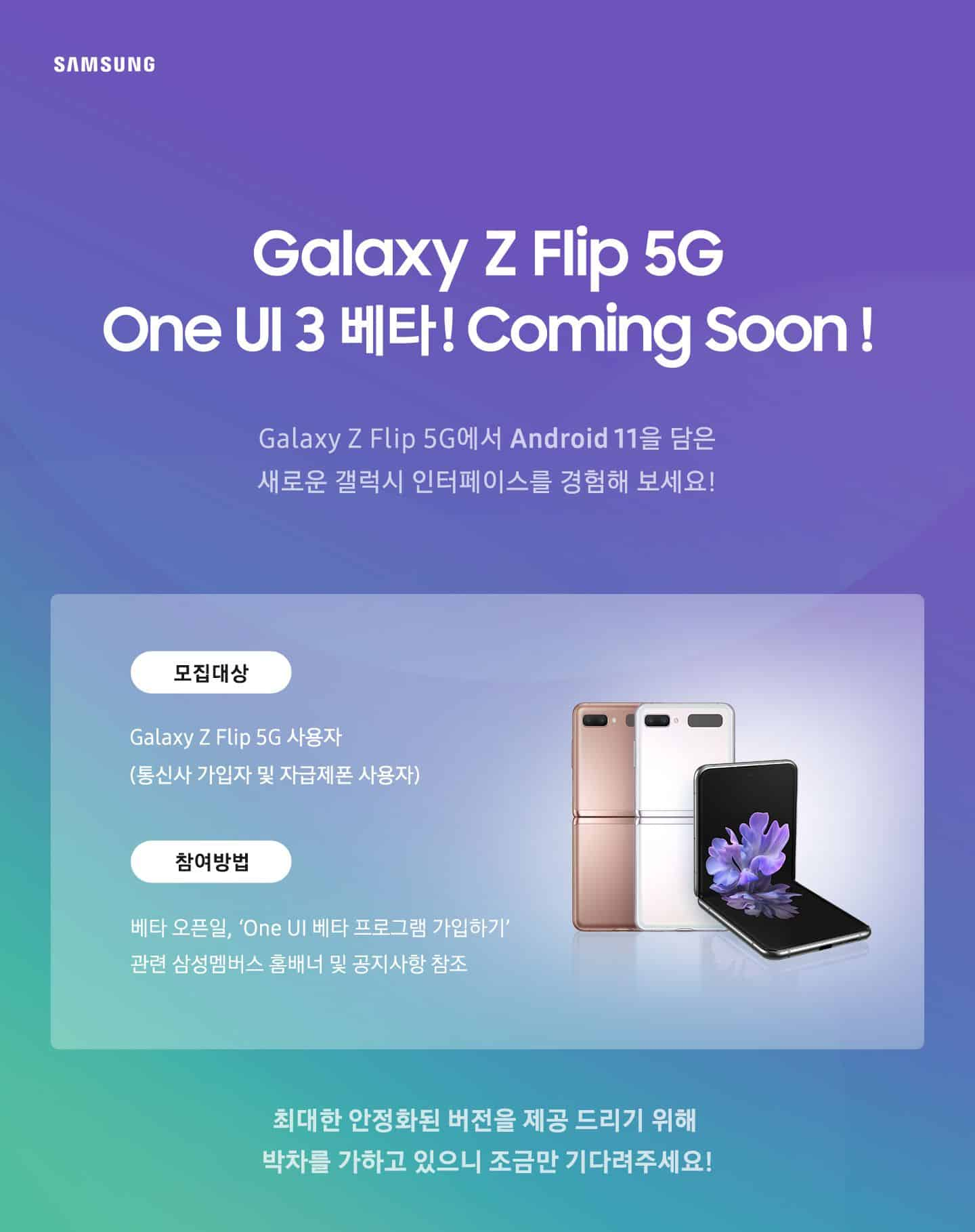 galaxy z flip 5g one ui 3 0 beta