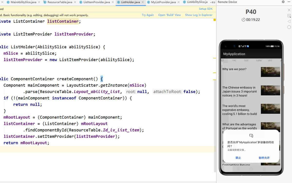 Harmony OS Emulator Screenshot 4