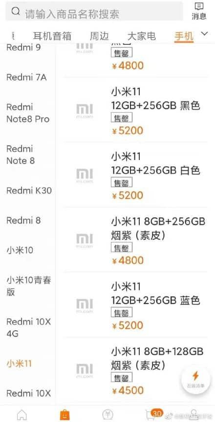 Xiaomi Mi 11 pricing leak