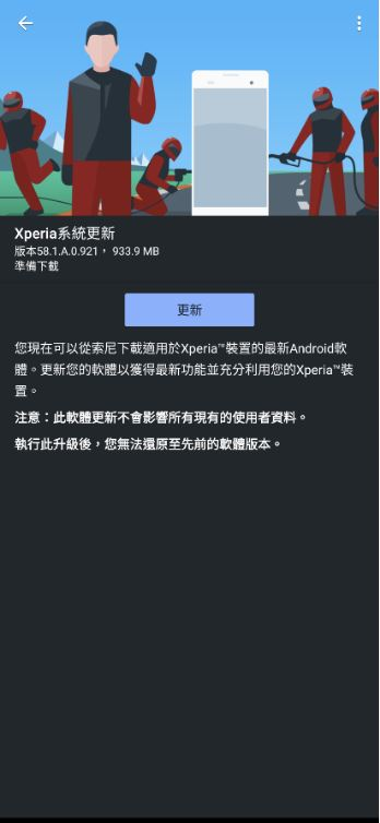 sony xperia 1 ii android 11 update
