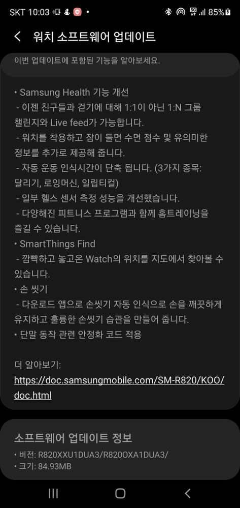 Galaxy Watch Active 2 update
