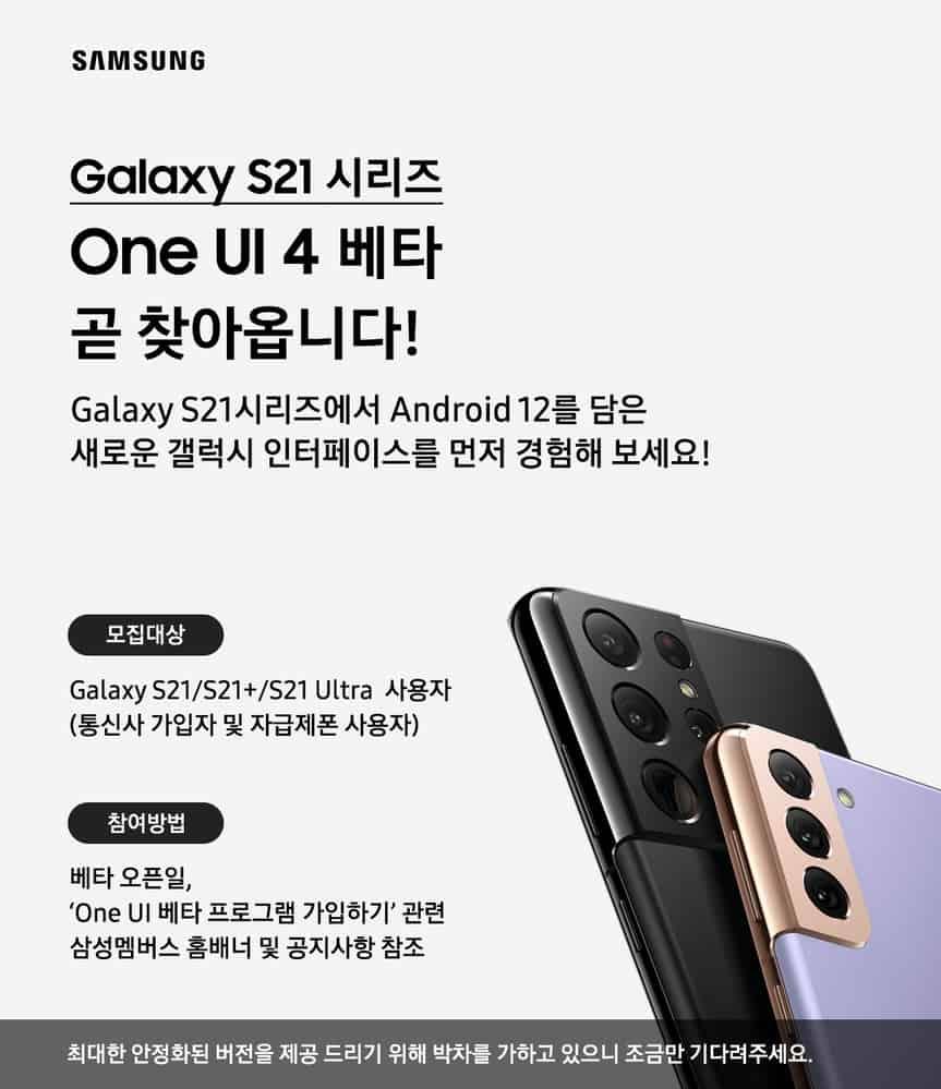 Samsung Galaxy S21 One UI 4 beta