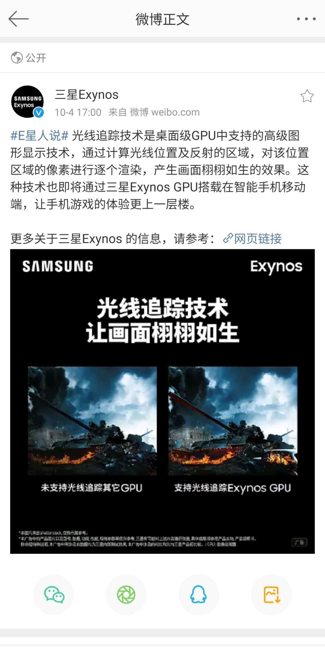 Samsung Exynos 2200 ray tracing official weibo